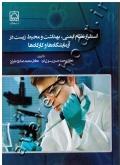 استقرار ایمنی، بهداشت و محیط زیست در آزمایشگاه ها و کارگاه ها