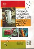 بیوپلیمرهای زیست تخریب پذیر و خوراکی (در بسته بندی مواد غذایی و دارویی)