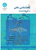 بافت شناسی ماهی (از سلول ها تا اندام ها)