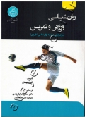 روان شناسی ورزش و تمرین (موضوعاتی در زمینه روان شناسی کاربردی)