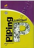 اصول تئوری piping (همراه با DVD)