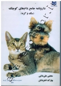 دارونامه جامع دام های کوچک (سگ و گربه)