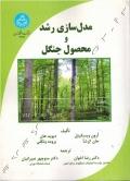 مدل سازی رشد و محصول جنگل