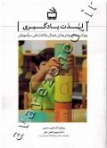 لذت یادگیری (رویکردها و روش های فعال و اکتشافی در آموزش)