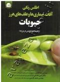 اطلس رنگی آفات، بیماری ها و علف های هرز حبوبات (راهنمای تشخیص در مزرعه)