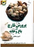 پرورش قارچ در باغ و خانه (آموزش همگانی)