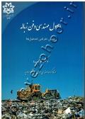 اصول مهندسی دفن زباله (مبانی طراحی لندفیل ها)