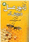 زنبورعسل و پرورش آن