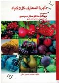 دایره المعارف گل و گیاه (میوه های مناطق معتدل و سردسیری)