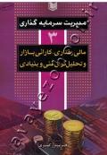 مدیریت سرمایه گذاری (جلد سوم: مالی رفتاری، کارائی بازار و تحلیل گری فنی و بنیادی)