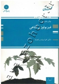 فیزیولوژی گیاهی