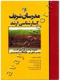 مجموعه سوالات آزمون های 92-81 مهندسی کشاورزی علوم خاک با پاسخ تشریحی