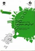 مجموعه کتابهای کنکور بهداشت، ایمنی و محیط زیست (جلد سوم: آلودگی های محیط زیست)