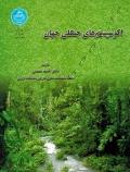 اکوسیستم های جنگلی جهان