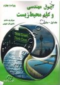 اصول مهندسی و علم محیط زیست (جلد اول- مبانی)