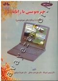 جیره نویسی با رایانه (همراه با نرم افزارهای جیره نویسی) به همراه CD