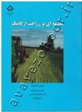 مقدمه ای بر زراعت ارگانیک