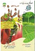 درس و کنکور باغبانی (جلد اول)