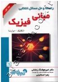 راهنما و حل مسائل انتخابی مبانی فیزیک (جلد اول: مکانیک - حرارت)