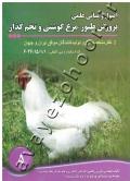 اصول و مبانی علمی پرورش طیور، مرغ گوشتی و تخم گذار