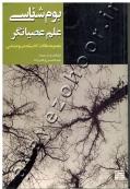بوم شناسی، علم عصیانگر (مجموعه مقالات کلاسیک در بوم شناسی)