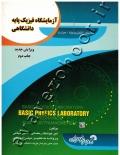 آزمایشگاه فیزیک پایه دانشگاهی (مکانیک - الکتریسیته - حرارت)