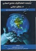 مدیریت استراتژیک منابع انسانی در بخش دولتی (ایجاد و مدیریت سرمایه های انسانی برای قرن بیست و یکم)