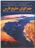 جغرافیای خلیج فارس