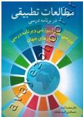 مطالعات تطبیقی در برنامه درسی (بررسی نظام آموزشی و برنامه درسی کشورهای جهان)