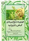 هورمون ها و ویتامین های گیاهی و کاربرد آنها