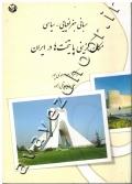 مبانی جغرافیایی - سیاسی مکان گزینی پایتخت ها در ایران