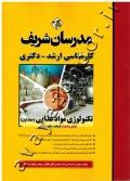 مجموعه سوالات و پاسخنامه تشریحی آزمون های کارشناسی ارشد-دکتری سال های 75-97 (تکنولوژی مواد غذایی) جلد اول