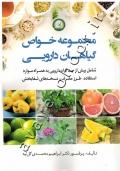 مجموعه خواص گیاهان دارویی