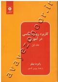 کاربرد روان شناسی در آموزش (جلد اول)