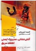 گنجینه جامع آزمون های استخدامی آتش نشانی، مدیریت ایمنی اطفاء حریق