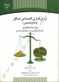 ارزش گذاری اقتصادی جنگل (منابع طبیعی)