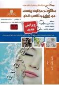 درسنامه و مجموعه سوالات نظری و عملی ارزشیابی مهارت مشاوره در مراقبت پوست، مو، زیبایی و تناسب اندام