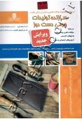 درسنامه و مجموعه سوالات نظری و عملی ارزشیابی مهارت سازنده تولیدات چرمی دست دوز