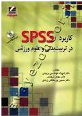 کاربرد SPSS در تربیت بدنی و علوم ورزشی (همراه با CD راهنما)