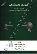 فیزیک پیش دانشگاهی (پیش نیاز - مقدماتی و قابل استفاده برای مقاطع کاردانی و کارشناسی)