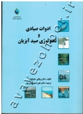 ادوات صیادی و تکنولوژی صید آبزیان