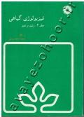 فیزیولوژی گیاهی (رشد و نمو) جلد دوم