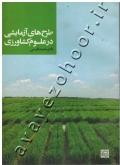 طرح های آزمایشی در علوم کشاورزی