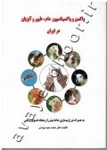 واکسن و واکسیناسیون دام ، طیور و آبزیان در ایران