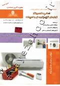 مجموعه سوالات نظری و عملی ارزشیابی مهارت نصاب و تعمیرکار کولرهای گازی پنجره ای و اسپیلت