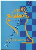 کلاس شطرنج (مجموعه آموزش و تمرین)