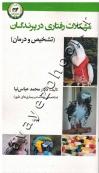 مشکلات رفتاری در پرندگان (تشخیص و درمان)