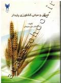 اصول و مبانی کشاورزی پایدار