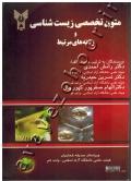 متون تخصصی زیست شناسی و رشته های مرتبط