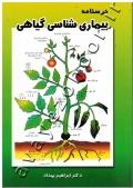 درسنامه بیماری شناسی گیاهی